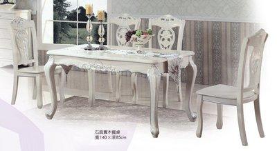 高級餐廳 現代簡約 大理石面 大理石餐桌 石面實木餐桌(4)屏東市 廣新家具行