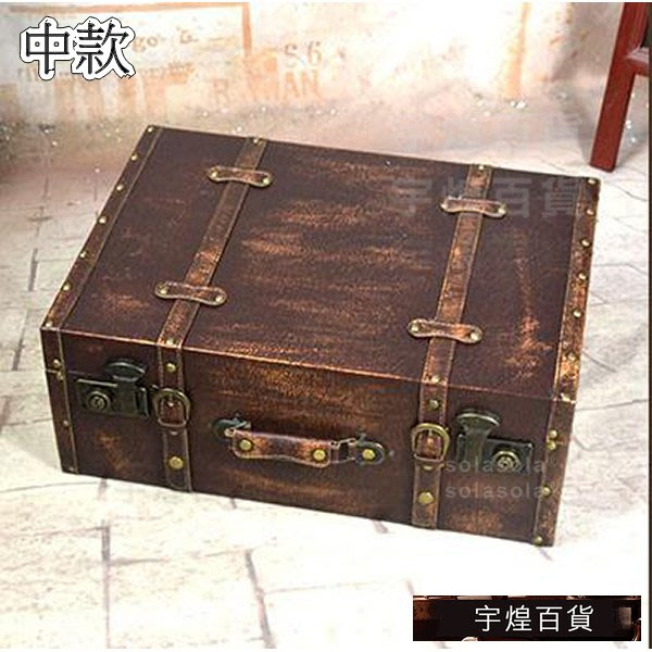 《宇煌》拍攝道具服裝店家居木箱復古皮革歐式英倫防水收納手提箱中款_aBHM
