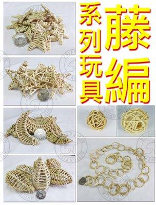 *中華鳥園*藤編系列玩具 / 啃咬玩具 / 鸚鵡用品 / DIY玩具