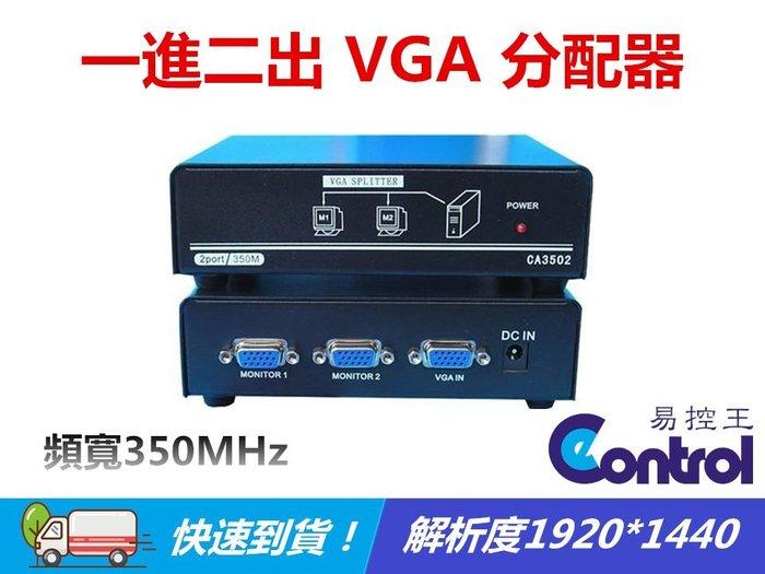 【易控王】一進二出 VGA 分配器◎頻寬350MHz◎全母頭◎附變壓器 1進2出(40-007-01)