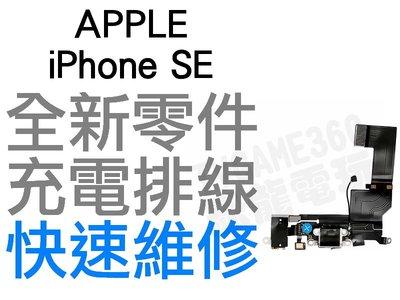 APPLE iPhone SE 充電孔排線 排線 無法充電 接觸不良 全新零件 專業維修【台中恐龍電玩】