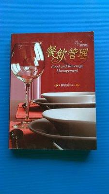 hs47554351  餐飲管理(第四版)  揚智  陳堯帝  9862980761  2013年*