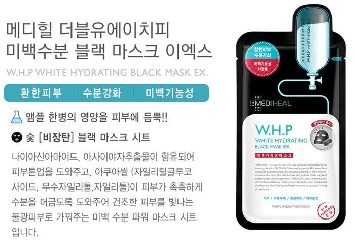 【姊只賣真貨】韓國MEDIHEAL可萊絲 美白保濕竹炭面膜(10片)代購