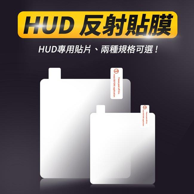 HUD專用 抬頭顯示器 反射貼膜 反射貼片 HUD貼片 反射膜 靜電貼 兩種規格【禾笙科技】