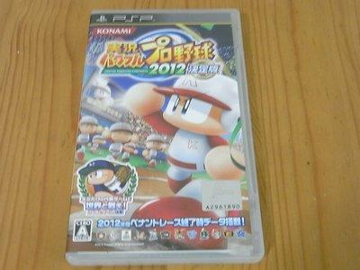 【小蕙館】PSP~ 實況野球2012決定版 (純日版)
