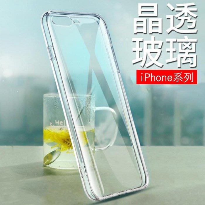 最新款 iPhoneX Xs iPhone8 i7 全透明玻璃殼 TPU透明軟邊 9H玻璃背蓋 手機殼 6D鋼化玻璃殼