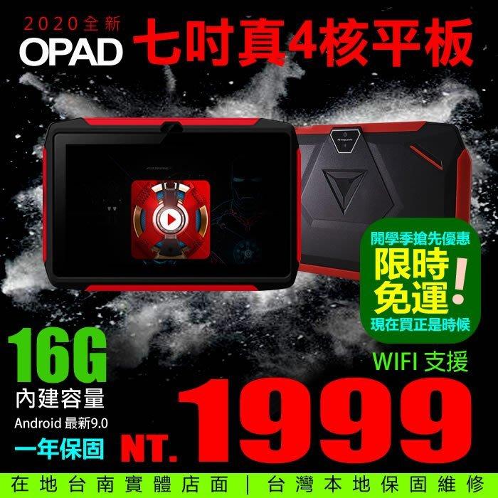 7吋真4核2020最新台灣品牌OPAD平板電腦1G+16G最新安卓9.0高畫質平板電腦開學季搶先下殺有保固最低價