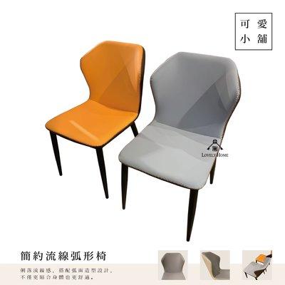 ( 台中 可愛小舖 ) 北歐簡約風 三色 弧形椅背 皮革 餐椅 書桌椅 會議 辦公椅