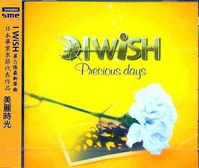 【出清價】美麗時光 PRECIOUS DAYS/I WISH---SMS8933