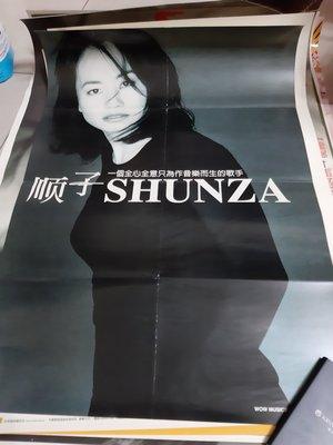 順子~唱片宣傳海報~首張專輯回家海報~全新