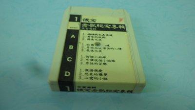 紫色小館-53-9--------早期錄音帶 懷念老歌紀念專輯{文夏專輯}