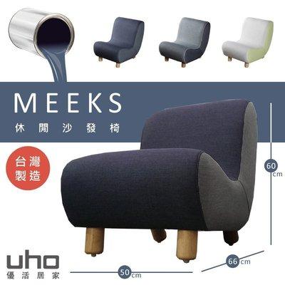 禮物 單人沙發【UHO】繽紛米克斯-單人沙發椅/休閒椅