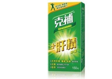 Costco 好市多 代購 克補肝精膠囊 膜衣錠 (150粒)/維他命B群/含泛酸/肝精膠囊/+肝精/補肝膠囊