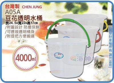 =海神坊=台灣製 A05A 豆花透明水桶 圓形手提桶 儲水桶 收納桶 分類桶 置物桶 附蓋 4L 80入3900元免運