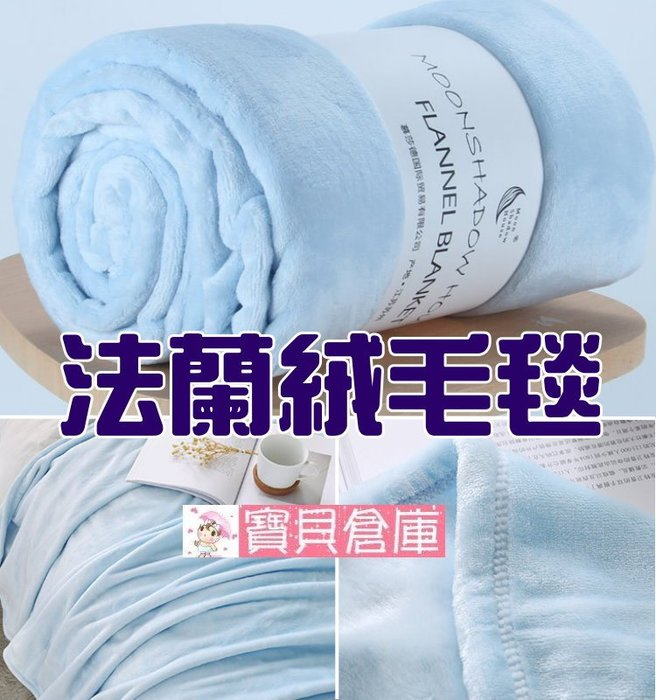 寶貝倉庫~大號(180*130公分)~法蘭絨毛毯~萬用毯~多功能毛毯~冷氣毯~蓋腳毯~高質感~保暖舒適~6色可挑