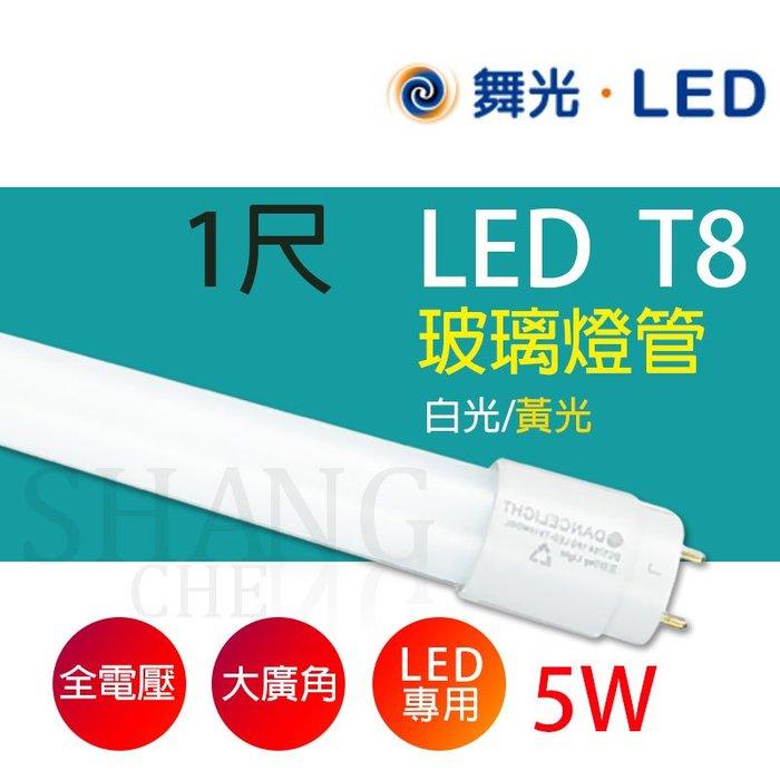 【尚成百貨】舞光 T8 LED 1尺 5W 白光 黃光 無藍光 超廣角 全電壓  日光燈管 玻璃管 燈管