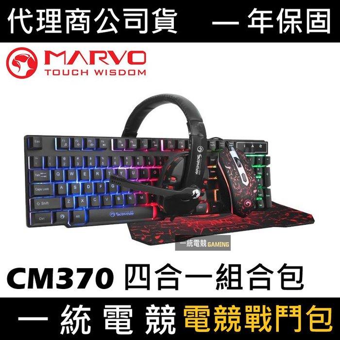 【一統電競】魔蠍 MARVO CM370 電競4合1戰鬥超值組合 四合一幻彩鍵鼠墊耳機電競套包