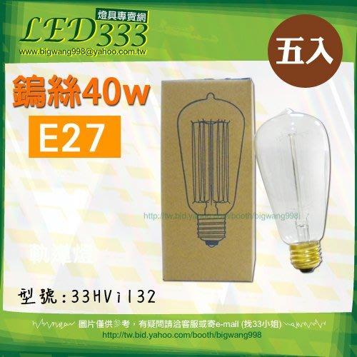 §LED333§(33HVi132)鎢絲40W E27 110v 燈泡工業風  類鹵素 木瓜 【團購五入*只要750】