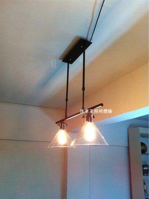 時尚曼都居家照明燈飾(FL1175-2)復古玻璃罩 nichemodern Broach 2燈 水晶漏斗 吊燈