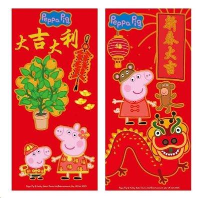 大衛→粉紅豬小妹授權紅包袋 (5入)( 附貼紙 )←佩佩豬 紅包袋 批發 團購 贈品 故事機 點讀筆