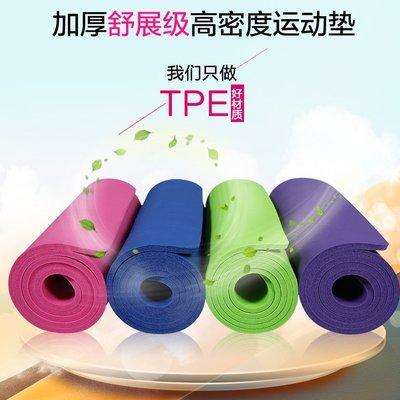 現貨/健身墊加寬瑜伽墊加厚加長初學者防滑健身毯裝備男士女運動墊子45SP5RL/ 最低促銷價