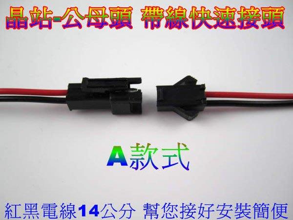《晶站》台製 2PIN 快速接頭 公母接頭 帶線接頭 快拆 快接 使用方便 附電線14CM
