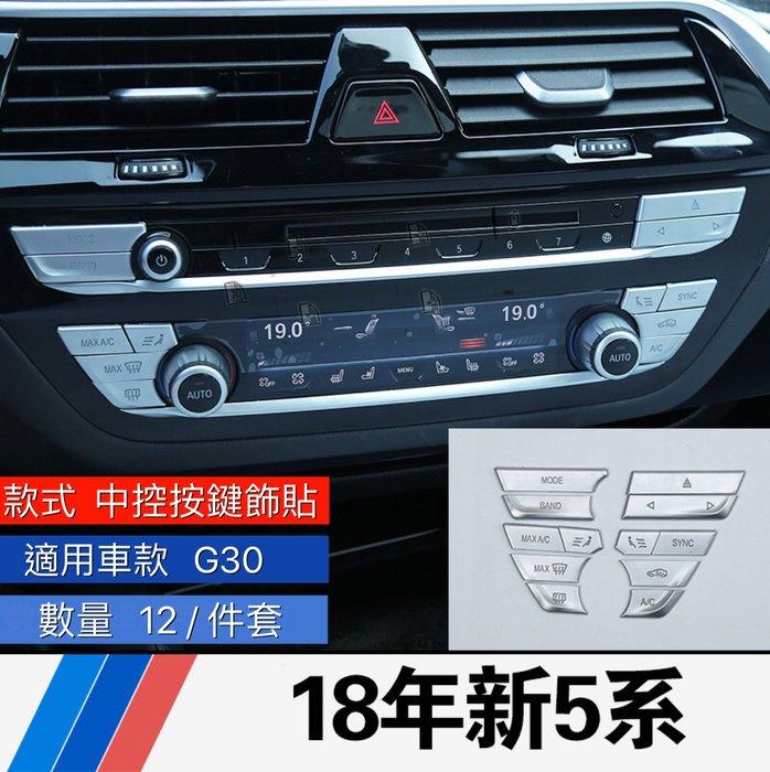 BMW大5 中控面板按鍵飾貼空調飾貼 5系列G30 528 530 540 520
