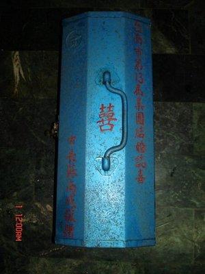 """典藏早年""""蘇南成""""市長所贈送的集團結婚的工具箱"""
