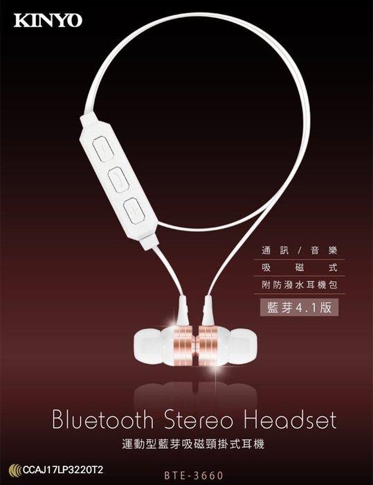 KINYO 耐嘉 BTE-3660 運動型 藍芽吸磁頸掛式耳機 Bluetooth 4.1 藍牙 A2DP 音樂