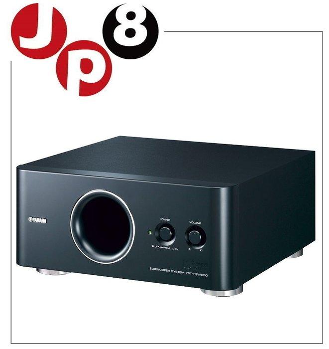 JP8預購 YAMAHA YST-FSW050 超薄重低音喇叭