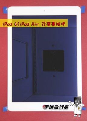 手機急診室 APPLE iPad 6 iPad Air 2 螢幕更換 無法觸碰 破裂 不顯 LCD 觸碰維修 液晶 面板