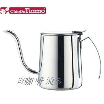 ≋咖啡流≋ Tiamo 1031 掛耳 手沖壺 600ml 附蓋 HA1618