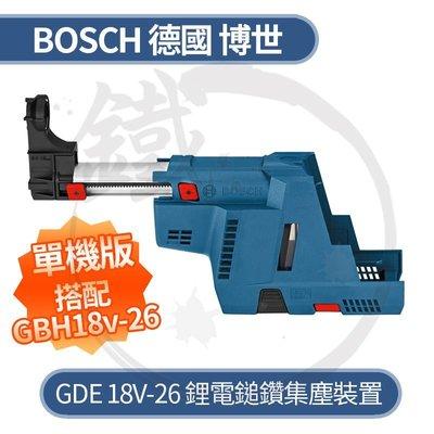 *小鐵五金*BOSCH 德國博世 GDE 18V-16 18V 鋰電鎚鑽集塵裝置 GBH18V-26 F 適用