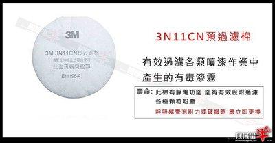 機械蠻牛~3M 3N11 顆粒物防塵濾棉 配合3301CN 3200防毒面具