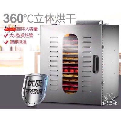 14層原廠UCK商用不銹鋼食物乾燥機烘乾機 不鏽鋼溫控乾果機烘肉乾機蔬菜脫水機烘烤機 乾香菇 芒果乾鳳梨乾