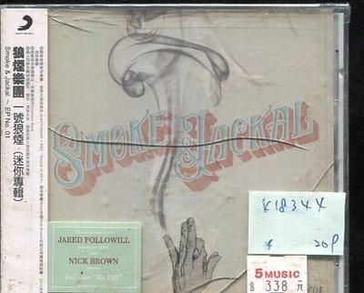 *真音樂* SMOKE & JACKAL / EP NO.01 全新 K18344 (殼破)