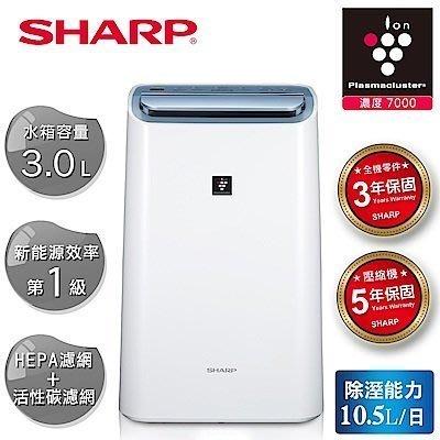 【SHARP夏普】10L自動除菌離子清淨除濕機 DW-H10FT-W (公司貨/新品/含稅 歡迎私訊詢問)