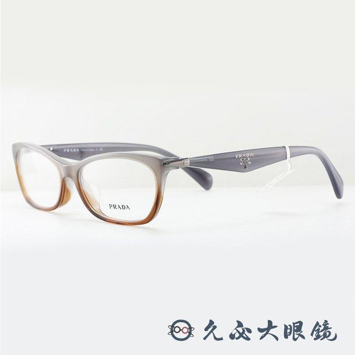 【久必大眼鏡】Prada 鏡框 VPR15PA MAY-1O1 (漸層灰棕) 經典LOGO小框款 原廠公司貨