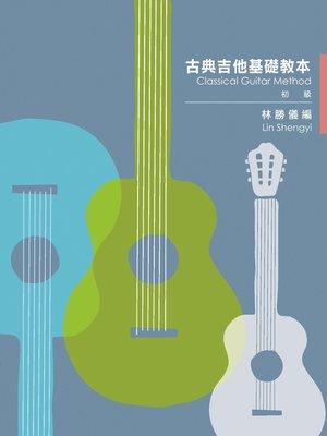 ~599免 ~古典吉他基礎教本~初級~Classical Guitar Method  美樂出版社 ML~MG897