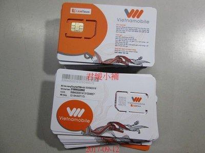 越南Vitnamobile 30天 120GB 上網卡 4GB/天 河內 胡志明 峴港芽莊 平陽 頭頓芽莊 峴港下龍灣