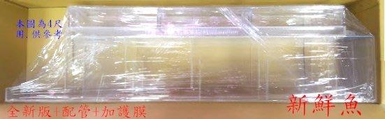 ~新鮮魚水族館~實體店面 最新 厚版 邊條缸用 乾濕 乾溼 分離 過濾槽 上部過濾槽 4尺 四尺 仿底部過濾