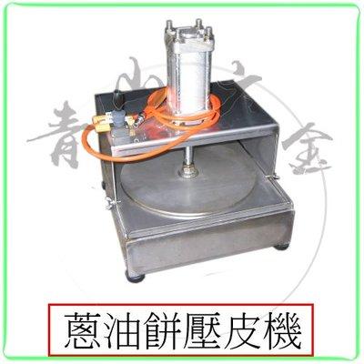 『青山六金』附發票 蔥油餅壓皮機 手抓餅壓餅機 氣壓式蔥油餅壓皮機 54