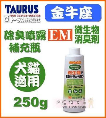 **貓狗大王**日本 金牛座 - (補充瓶) EM除臭噴霧 犬貓用 - 250ml《微生物除臭》