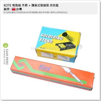【工具屋】*含稅* KOTE 40W 電烙鐵 木柄 + 彈簧式烙鐵架 套裝組 耐腐蝕頭 銲錫槍 焊接 銲接 台灣製