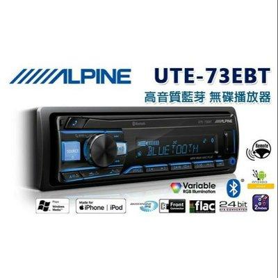 嘉義三益 Alpine UTE-73EBT 高音質藍芽播放器 最強無機芯主機 8500含安裝