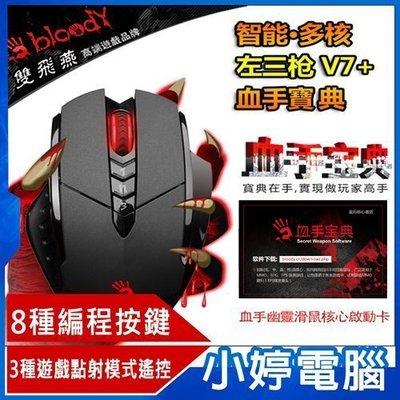 【小婷電腦*電競】免運全新 送靈敏金靴 雙飛燕 BLOODY V7+B2-5 血手寶典(含特血核心三)絕地求生專用滑鼠