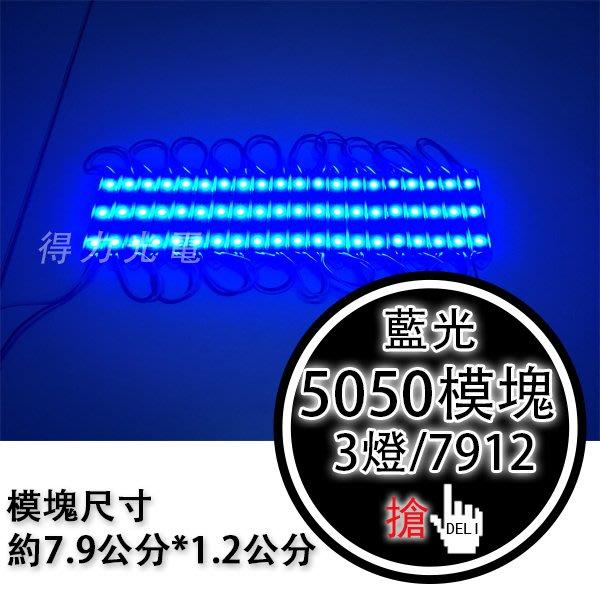 【得力光電】5050 模塊 模組 三燈 7512 藍光 LED燈 LED模塊 LED模組 LED燈飾