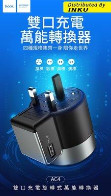 [現貨]Hoco AC4 雙USB口2.4A充電 旋轉式 萬能轉換器 手機 充電器 英規 歐規 美規 轉接頭 出國 旅游