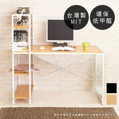台灣製 電腦桌【澄境】低甲醛日式層架式多用途工作桌TA011電腦桌全身鏡書桌鞋櫃比基尼色系NA