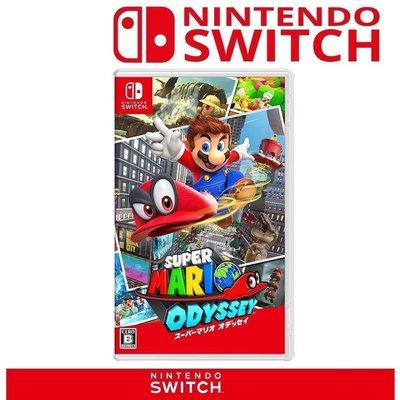 LOVE包膜~電玩店 任天堂 Nintendo Switch NS 超級瑪利歐 奧德賽 中文版 台灣公司貨